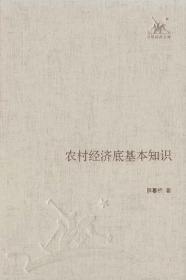 薛暮桥晚年文稿