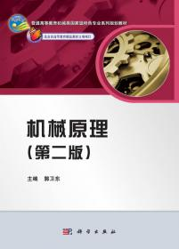 普通高等教育机械类国家级特色专业系列规划教材:机械原理教学辅导与习题解答(第2版)