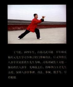 王文采口述自传