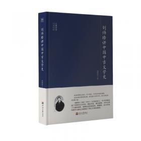 中国中古文学史.论文杂记