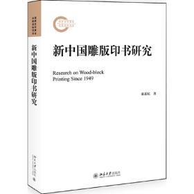 新中国成立70周年儿童文学经典作品集-流江河边的少年