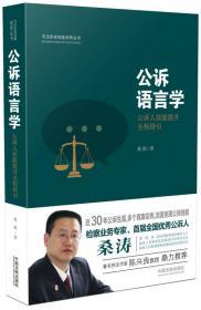 公诉技能传习录 : 法庭辩论·语言与写作技能提升要诀