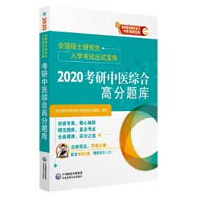 金榜图书·2021金榜名师团队主编《考研政治冲刺密押题》