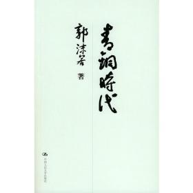 大家小书  屈原研究(增订本)(精)