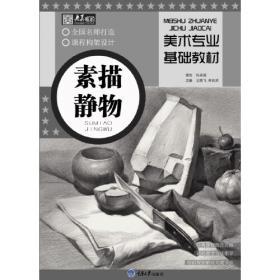 美术(教师用书)(第4册)(附光盘)