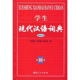 现代汉语例解词典