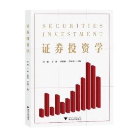 证券法原理与实务