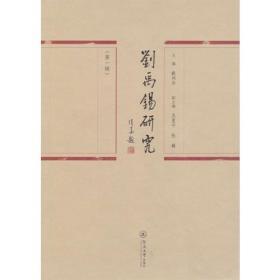 刘禹锡集笺证(典藏版)(全四册)(中国古典文学丛书)