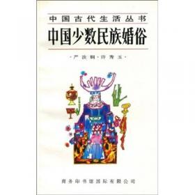 中国古代的乡里生活