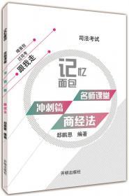 郄鹏恩商法·经济法题库:厚大司考名师题库