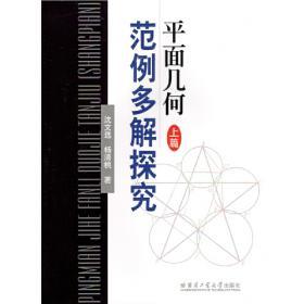 奥数小丛书(第三版)初中卷4:三角形与四边形(第三版)