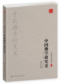 乐嘉藻:中国建筑史