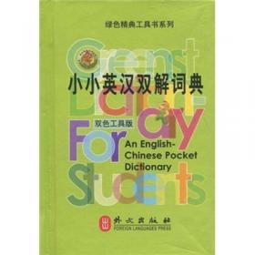 汉英小词典(微型工具版)