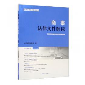 商事法律文件解读(2020年第9辑,总第189辑)