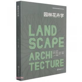 园林设计与图录