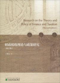 税法(第九版)