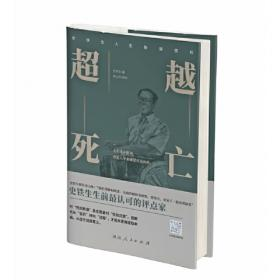 超越时间之影(长篇克苏鲁神话图像小说,克苏鲁神话资深译者竹子献译!全彩印刷)