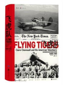 飞虎队队员眼中的中国:1944-1945
