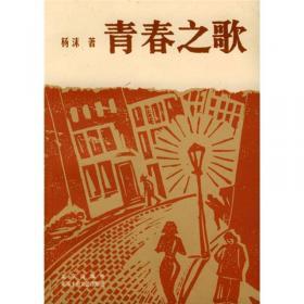青春之歌/新中国70年70部长篇小说典藏