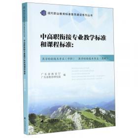 中高级专业技术职务英语水平考试指南与模拟