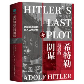 希特勒与战争