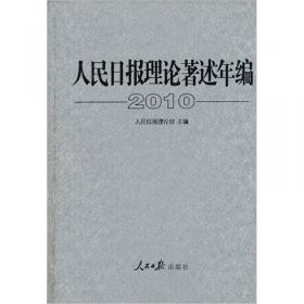 思想纵横(2020年卷)