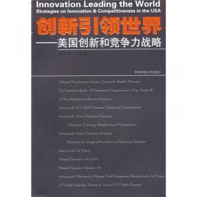 创新引领世界:美国创新和竞争力战略