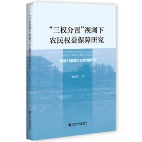"""""""三五""""普法简明读本"""