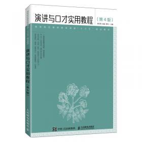 演讲的艺术(第十三版-中国版)(英文版)