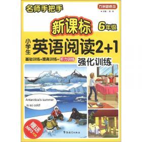 方洲新概念·小学生语文阅读与作文达标训练80篇·6年级