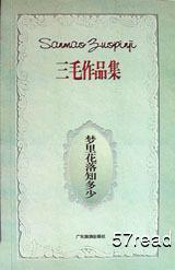 三毛经典作品(上下)