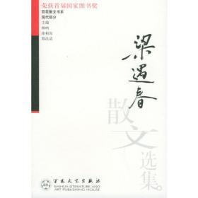 梁遇春文学精品选