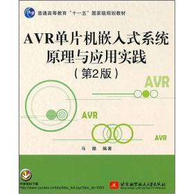 AVR单片机嵌入式系统原理与应用实践(第3版)