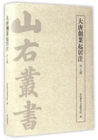山右丛书三编(全12册)