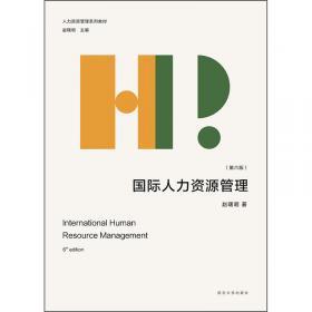 国际零售管理