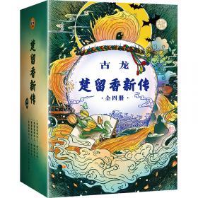 绝代双骄(全三册)