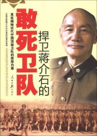 蒋介石四大秘书