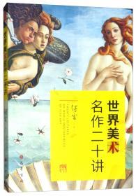 大家小书青春版世界美术名作二十讲