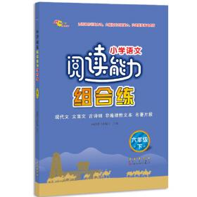 小学英语素养新考卷人教PEP六年级上册