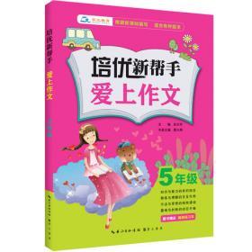 培优新帮手-小学语文 阅读与写作5年级(第3版)
