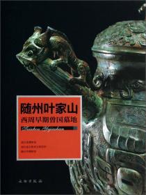 """曾国历史与文化:从""""左右文武""""到""""左右楚王"""""""