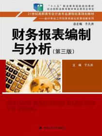 会计英语(第五版)()