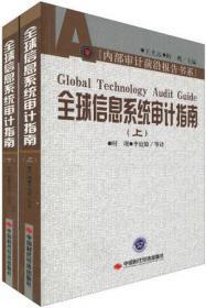 管理审计理论:经济学博士后研究报告