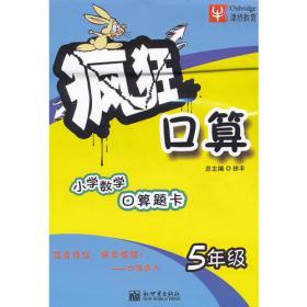小学同步奥数天天练  五年级 6年级下(全彩版)(苏教版)