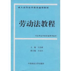 劳动法学案例教程
