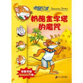奶酪珍宝失窃案(全球版)/老鼠记者