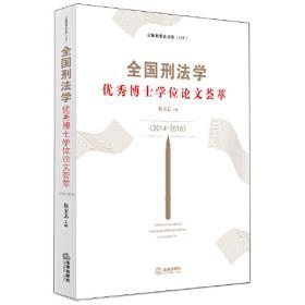 新刑法全书