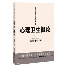 心理学改变思维(第4版)