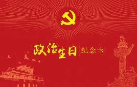 政治生日纪念卡(中央党校出版集团限量版):我是一名共产党员