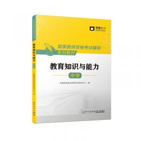 中小学教育综合3000题(2022版)/安徽省教师招聘考试系列教材